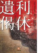 利休遺偈(小学館文庫)(小学館文庫)
