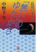 良寛にまなぶ「無い」のゆたかさ(小学館文庫)(小学館文庫)