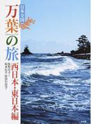 日本全国万葉の旅 西日本・東日本編
