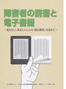 障害者の読書と電子書籍 見えない、見えにくい人の「読む権利」を求めて