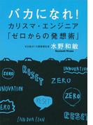 バカになれ! カリスマ・エンジニア「ゼロからの発想術」(文春e-book)