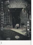 ほんとうの花を見せにきた(文春e-book)