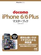 docomo iPhone 6/6 Plus マスターブック