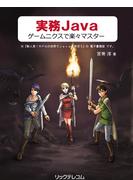 実務Java ゲームニクスで楽々マスター