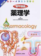 集中講義薬理学 カラーイラストで学ぶ 改訂2版