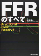 FFRのすべて Fractional Flow Reserve
