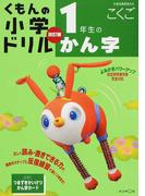 くもんの小学ドリル1年生のかん字 改訂4版
