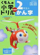 くもんの小学ドリル2年生のかん字 改訂4版