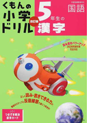 くもんの小学ドリル5年生の漢字 改訂4版