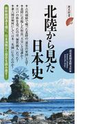 北陸から見た日本史 (歴史新書)(歴史新書)