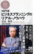 IGPI流ビジネスプランニングのリアル・ノウハウ (PHPビジネス新書)