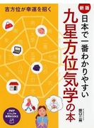 日本で一番わかりやすい九星方位気学の本 吉方位が幸運を招く 新版