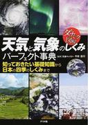天気と気象のしくみパーフェクト事典 知っておきたい基礎知識から日本の四季のしくみまで (ダイナミック図解)