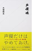 声優魂 (星海社新書)(星海社新書)