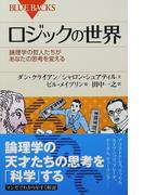 ロジックの世界 論理学の哲人たちがあなたの思考を変える (ブルーバックス)(ブルー・バックス)