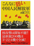 こんなに弱い中国人民解放軍
