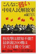 こんなに弱い中国人民解放軍 (講談社+α新書)(講談社+α新書)