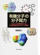 有機分子の分子間力 Ab initio 分子軌道法による分子間相互作用エネルギーの解析