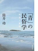 サンカと犯罪の通販/筒井 功 - ...