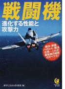 戦闘機 進化する性能と攻撃力