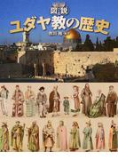 図説ユダヤ教の歴史 (ふくろうの本)