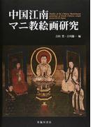 中国江南マニ教絵画研究