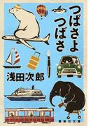 つばさよつばさ (集英社文庫)(集英社文庫)