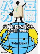 豆腐バカ 世界に挑み続けた20年 (集英社文庫)(集英社文庫)