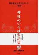 神社検定公式テキスト 7 神社のいろは要語集