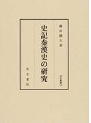 史記秦漢史の研究 (汲古叢書)