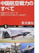中国航空戦力のすべて 中国のテクノロジーは世界にどれだけ迫っているのか? (サイエンス・アイ新書 乗物)(サイエンス・アイ新書)