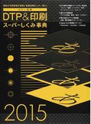 カラー図解DTP&印刷スーパーしくみ事典 2015 (WORKS BOOKS)