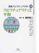 講座スピリチュアル学 第3巻 スピリチュアリティと平和 (地球人選書)