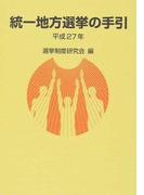統一地方選挙の手引 平成27年