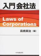 入門会社法