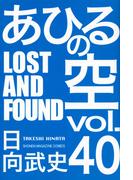 あひるの空 40 LOST AND FOUND (講談社コミックスマガジン SHONEN MAGAZINE COMICS)(少年マガジンKC)