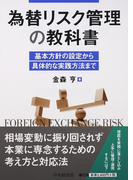 為替リスク管理の教科書 基本方針の設定から具体的な実践方法まで
