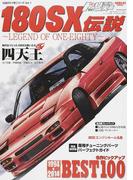 180SX伝説 (サンエイムック 伝説のドリ車シリーズ)(サンエイムック)