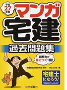 マンガ宅建過去問題集 宅建士になろう! 平成27年版 (マンガ宅建シリーズ)
