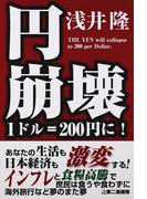 円崩壊 1ドル=200円に!