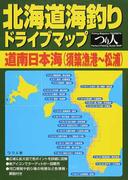 北海道海釣りドライブマップ 道南日本海(須築漁港〜松浦)