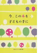 今、この本を子どもの手に
