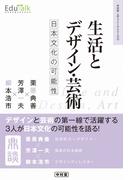 生活とデザイン・芸術 日本文化の可能性 (Edu‐Talkシリーズ)