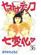 ヤマトナデシコ七変化 完全版(36)
