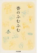 杏のふむふむ(ちくま文庫)