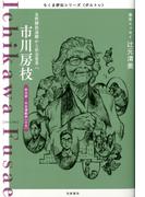 市川房枝 ――女性解放運動から社会変革へ(ちくま評伝シリーズ〈ポルトレ〉)