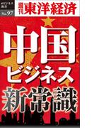 中国ビジネス新常識-週刊東洋経済eビジネス新書No.97(週刊東洋経済eビジネス新書)