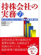 持株会社の実務 第7版