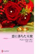恋に落ちた天使(クリスマス・ロマンス・ベリーベスト)
