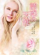 誘惑の天使(MIRA文庫)